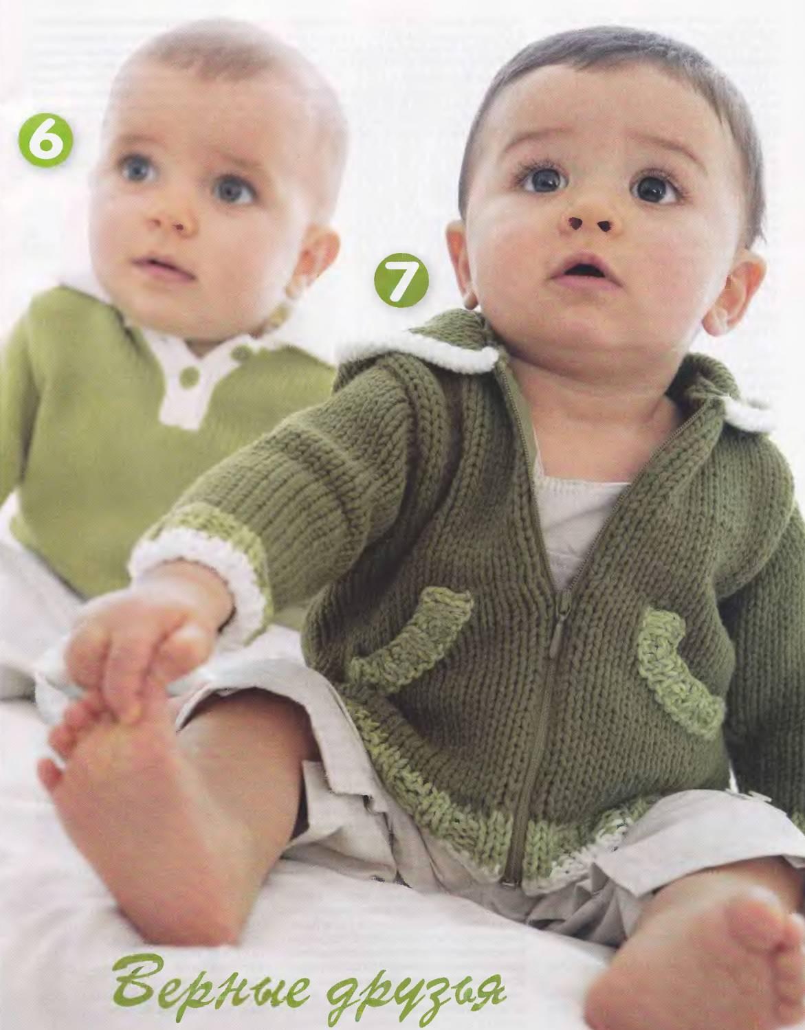 Модели вязания на детей до 1 года